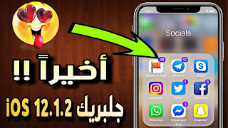 جلبريك iOS 12 أخيرا !! أولى أدوات الدلبريك iOS 12 شغالة بدون مشاكل| طريقة تشغيل TORNGAT iOS12