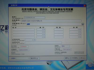 中国 税務 日本年金機構