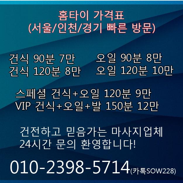 목동 출장타이마사지 서울인천 전지역가능!
