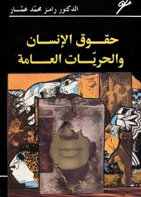 كتاب حقوق الانسان والحريات العامة pdf