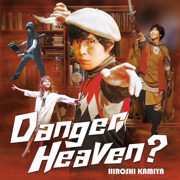 [Single] 神谷浩史 – Danger Heaven? (2016.02.24/MP3/RAR)