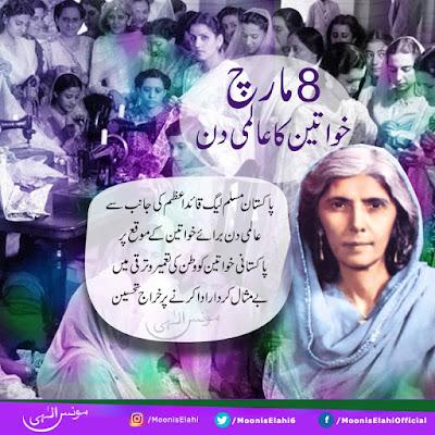 8 مارچ  خواتین کا عالمی دن  پاکستان مسلم لیگ قائد اعظم کی جانب سے  عالمی دن برائے خواتین کے موقع پر پاکستانی خواتین کو وطن کی تعمیر و ترقی میں  بے مثال کر دار ادا کرنے پر خراج تحسین