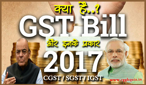 what about gst bill in india (passed rajya sabha) and their types cgst (central goods and service tax), sgst (state goods and service tax) & igst (inter state goods and service tax) full form. why necessity of gst, effected on direct tax, indirect tax, gst definition, framework, action plan & gst scope, returns under gst, gst registration procedure, documents, rules, gst rates in india, gst forms formats, return filing, refund, invoice, payment, challan, downloads, business find hsn code list etc.