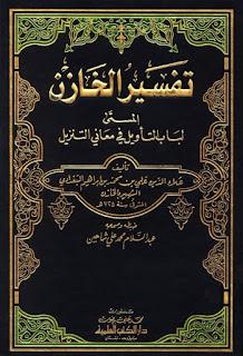 Download Tafsir al-Khazin PDF Lengkap