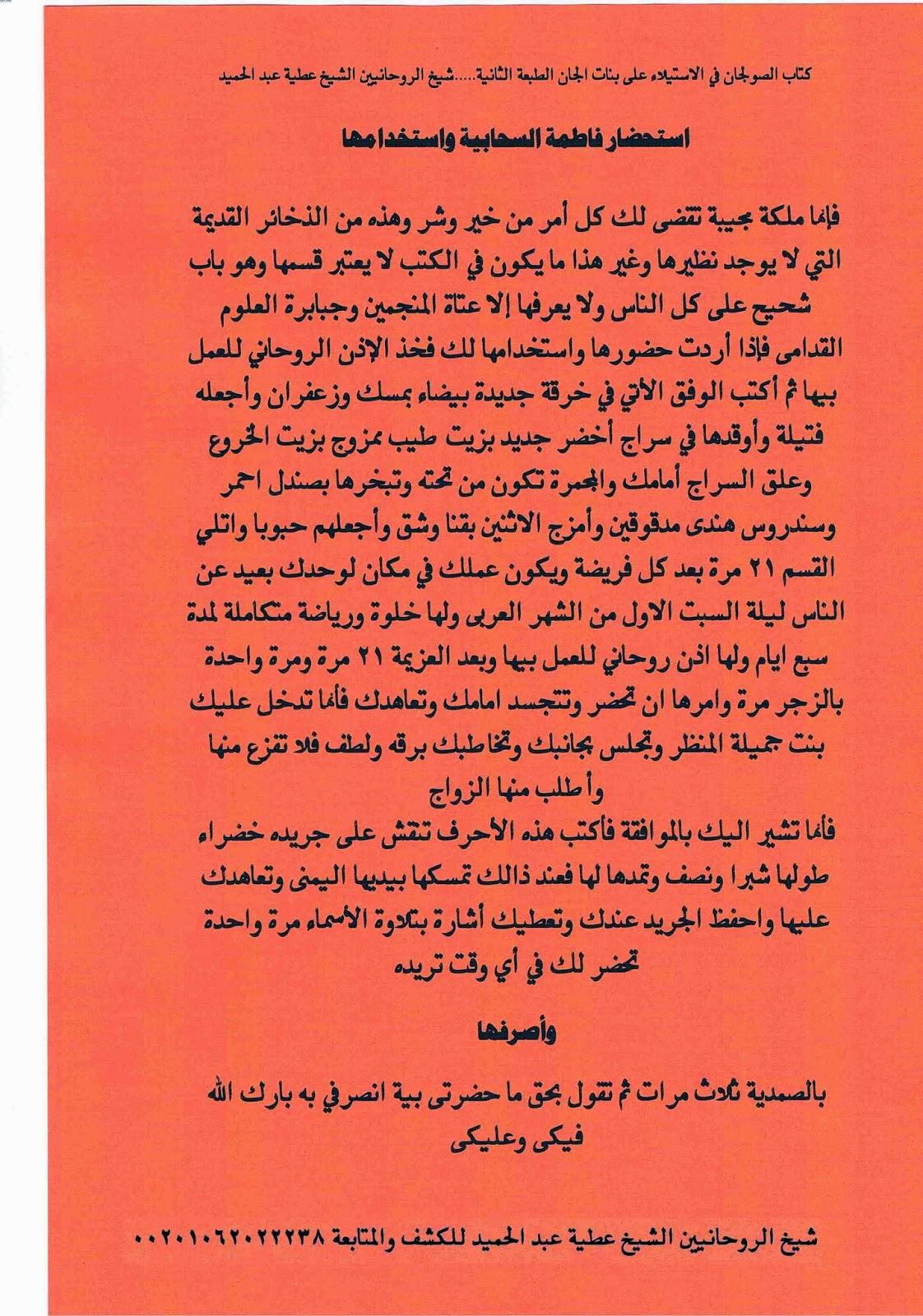 كتب الشيخ عطية عبد الحميد مجانا