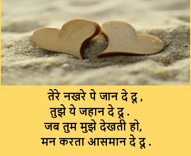 latest attitude shayari images download, attitude shayari images collection