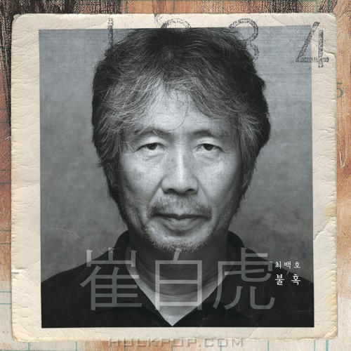Choi Baek Ho – 40th Anniversary