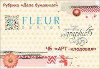 http://art-kladovaya.blogspot.ru/2016/06/1-graphic-45-fleur-design.html