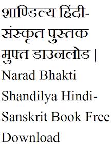 Narad-Bhakti-Shandilya