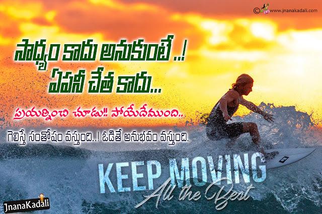 telugu quotes, good morning messages in telugu, telugu motivational sayings, best words in telugu