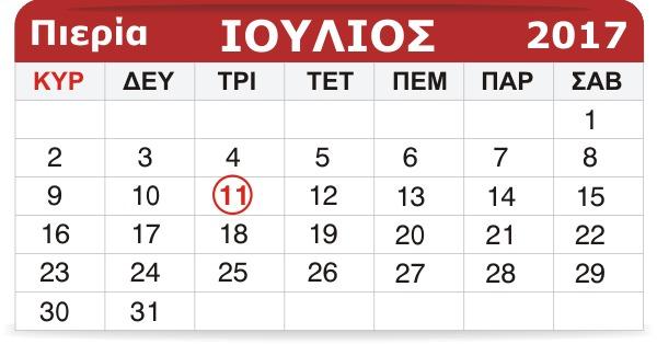 Γιορτάζουν σήμερα 11 Ιουλίου