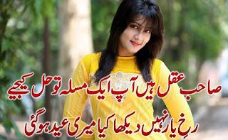 eid shayari for lovers