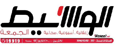 جريدة وسيط الأسكندرية عدد الجمعة 2 ديسمبر 2016