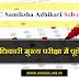 Uttarakhand UKPSC Samiksha Adhikari RO / ARO solved paper