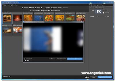 ProShow Producer 9.0.3782 - Просмотр созданной презентации