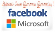 ஃபேஸ்புக் - மைக்ரோசாப்ட் நிறுவனங்களின் மின்னல் வேக இன்டர்நெட் !
