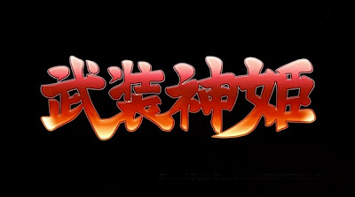 Busou Shinki Subtitle Indonesia [Batch]