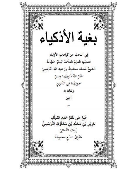 بغية الإذكياء في البحث عن كرامات الأولياء للشيخ محمد محفوظ الترمسي