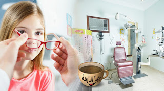 افضل دكتور عيون فى جدة , مقالنا اليوم على موقع جبنا التايهة سوف يوضح لكم افضل دكتور عيون في جدة 2018 , افضل دكتور شبكية عيون في جدة , افضل دكتور لطب العيون في الاستشاريون في جدة , بالإضافة إلى افضل دكتور عيون في جدة للاطفال دكتور عيون شاطر في جدة,افضل دكتور عيون بجده 2017,افضل دكتور عيون في جدة 2017,افضل دكتور عيون في المغربي بجدة,افضل دكتور عيون في جده للحول,افضل دكتور عيون في جده للاطفال,افضل دكتور في الاستشاريون لطب العيون بجدة,افضل دكتور شبكية عيون في جدة