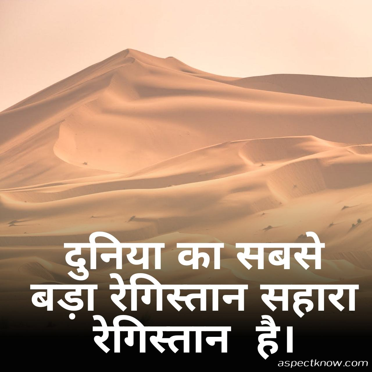 Amazing Fact in hindi