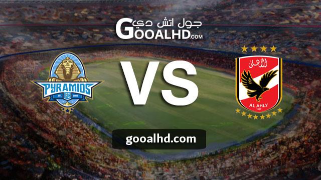 مباراة الأهلي والأهرام بث مباشر