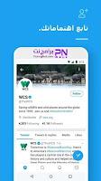 تحميل برنامج تويتر للموبايل