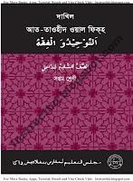 BMEB Dakhil Class Seven Aat-Tawhid Owal Fiqah