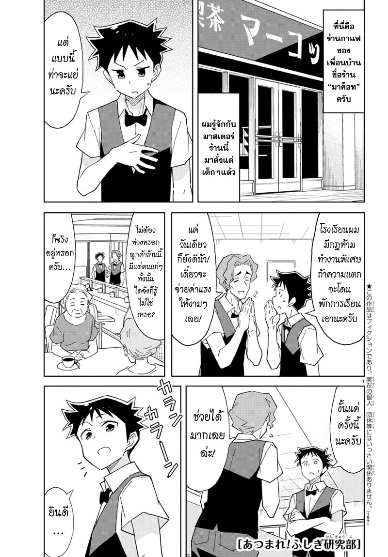 Atsumare! Fushigi Kenkyubu-ตอนที่ 47