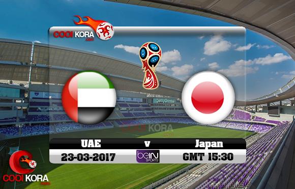 مشاهدة مباراة الإمارات واليابان اليوم 23-3-2017 تصفيات كأس العالم