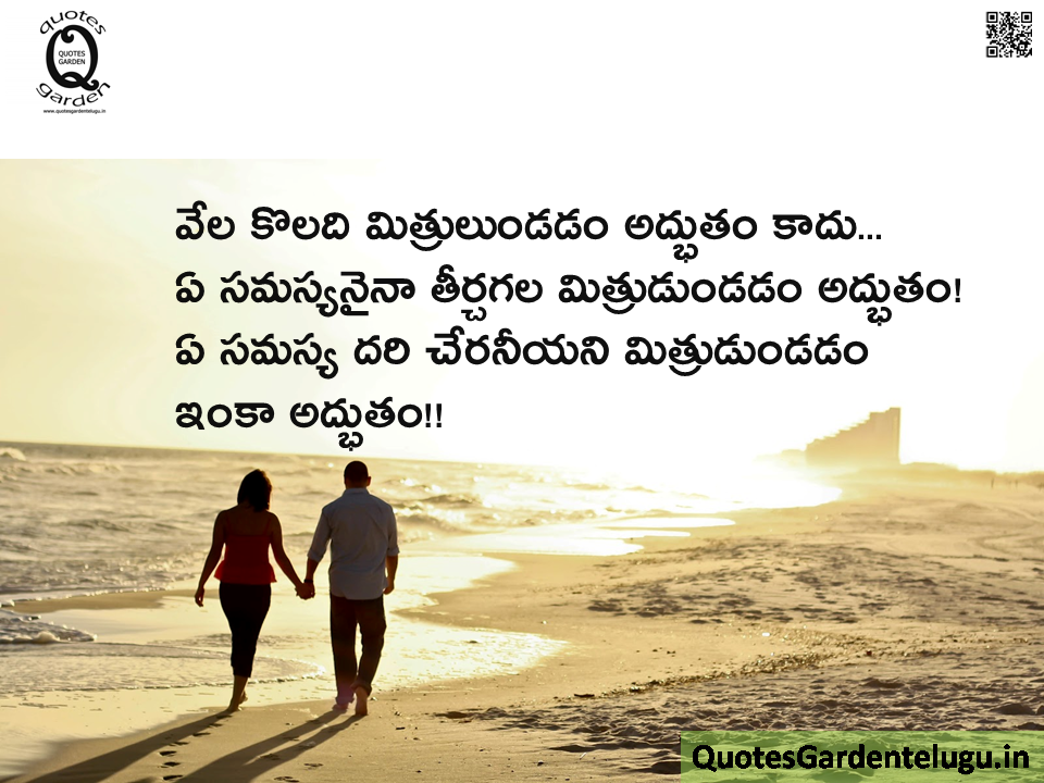 friendship quotes in telugu with images