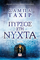 http://www.culture21century.gr/2018/06/pyrsos-sth-nyxta-vivlio-ii-ths-sabaa-tahir-book-review.html