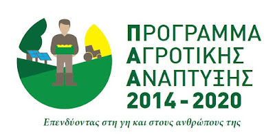 Δελτίο Τύπου : Σε ύψος ρεκόρ άνω του 16% της κοινοτικής συμμετοχής η απορρόφηση στο Πρόγραμμα Αγροτικής Ανάπτυξης