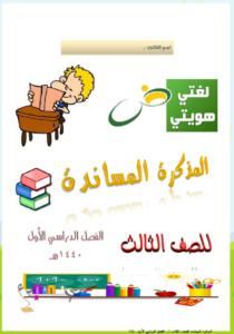 المذكرة المساندة في اللغة العربية للصف الثالث الفصل الاول 2018-2019