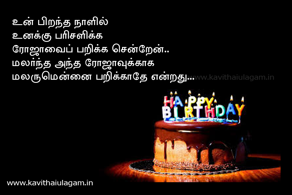 11 Best Birthday Wishes Kavithai Greetings In Tamil Kavithaigal