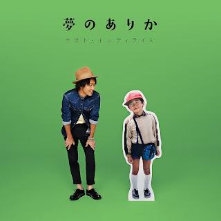 夢のありか - ナオト・インティライミ - 歌詞 - https://lyricsjpop.blogspot.jp/2016/11/naoto-inti-raymi-yumenoarika.html