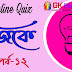 General Knowledge MCQ Quiz in Bengali For Competitive Exam | GK Mock Test Part -12
