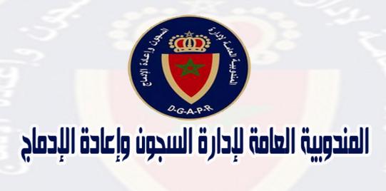 المندوبية العامة لإدارة السجون وإعادة الإدماج مباراة لتوظيف 340 مراقب مربي ذكور أخر أجل 11 فبراير 2017