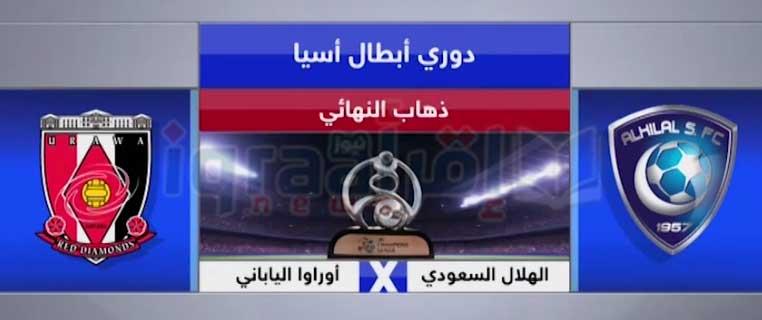 انتهت | مباراة الهلال السعودي 1-1 أوراوا الياباني بذهاب نهائي آسيا اليوم السبت 18-11-2017