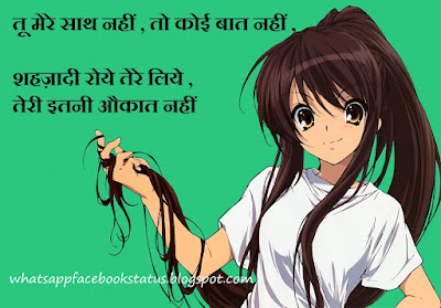 Girls high attitude Aukaat status in hindi