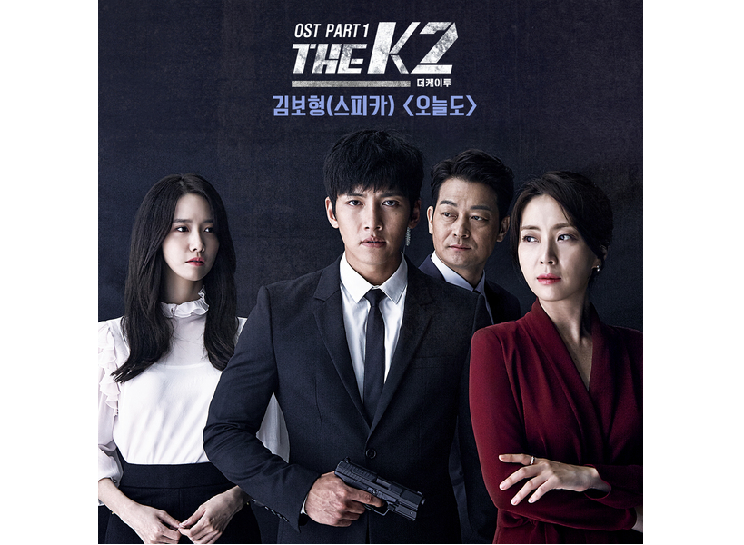 Downloads K-pop New Songs mp3 : Kim Bo Hyung (SPICA) - The
