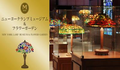 New York Lamp Museum & Flower Garden