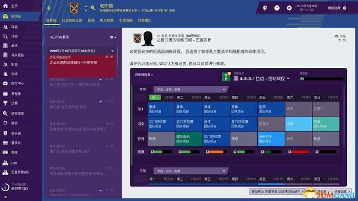 足球經理 2019 (Football Manager 2019) 圖文全攻略 | 娛樂計程車