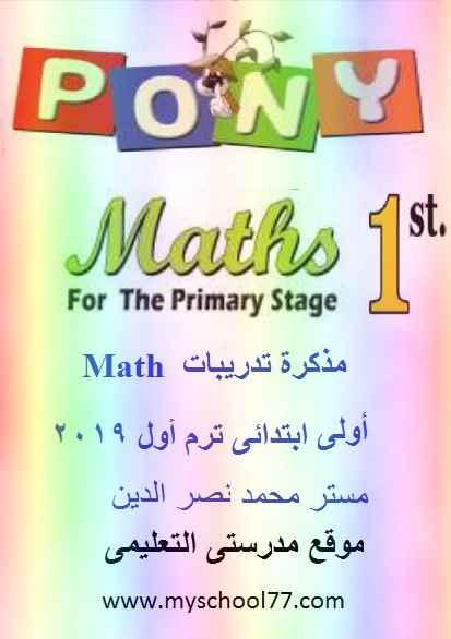 أقوى مذكرة تدريبات   Math أولى ابتدائي ترم أول 2019 مستر محمد نصر الدين