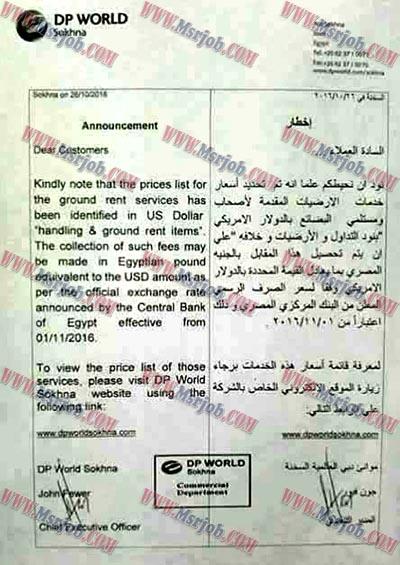 حقيقة قرار موانى دبى بتحصيل الرسوم من العملاء بالجنية المصري بدلا من الدولار