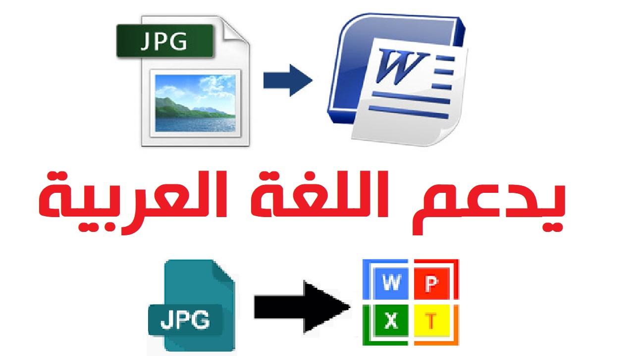 تحويل أي صورة إلى ملف وورد بكل سهولة يدعم اللغة العربية Convert Any Jpg To Word File Supports Arabic Language