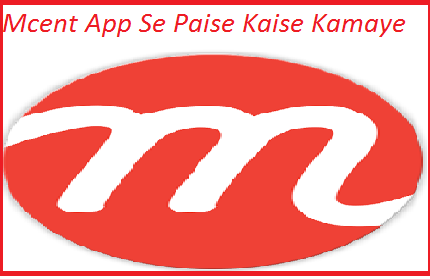 Android-Mobile-Me-Mcent-App-Se-Paisa-Kaise-Kamaye