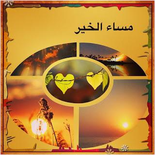 صور مساء الخير , أجمل صور مساء الفل والياسمين والنور والعسل ويسعد مساكم