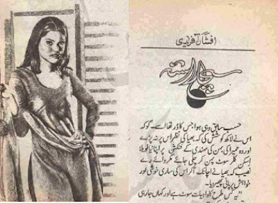 Sucha rasta novel by Afshan Afridi Online reading.