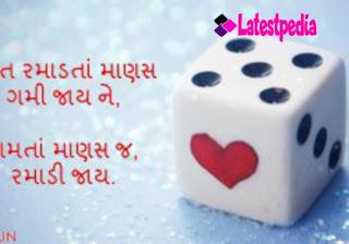 TOP 20 Gujarati Whatsapp Status Quotes