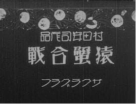تقرير فيلم القرد والسلطعون | Saru Kani Gassen (1927)